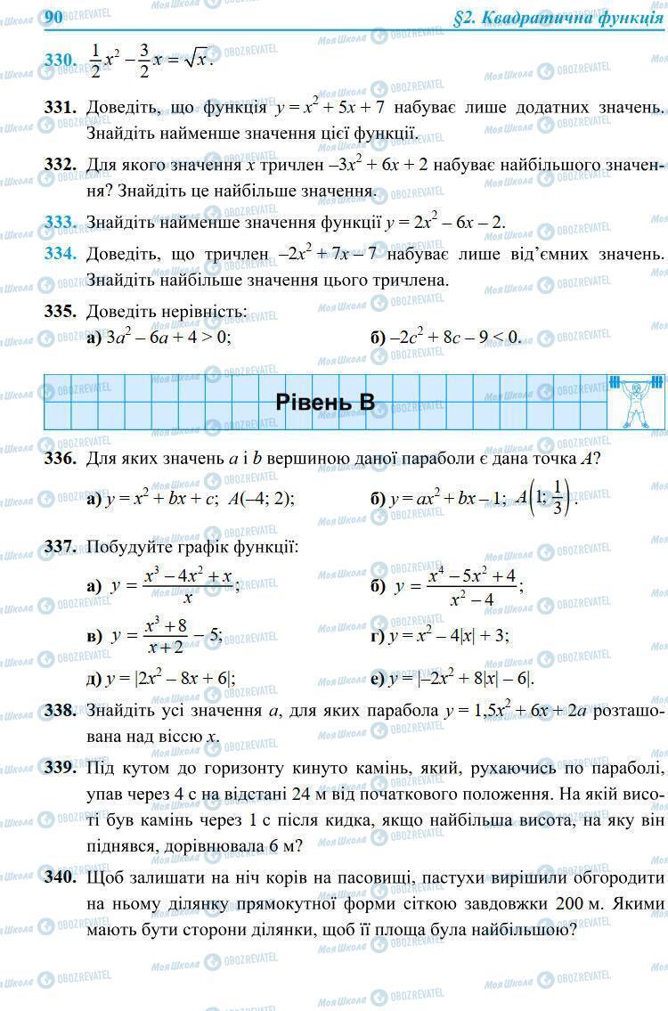 Підручники Алгебра 9 клас сторінка 90