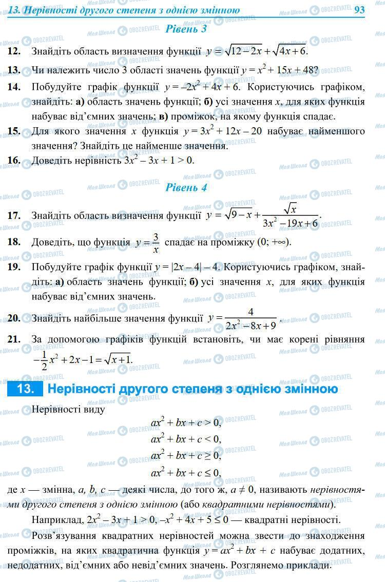 Підручники Алгебра 9 клас сторінка 93