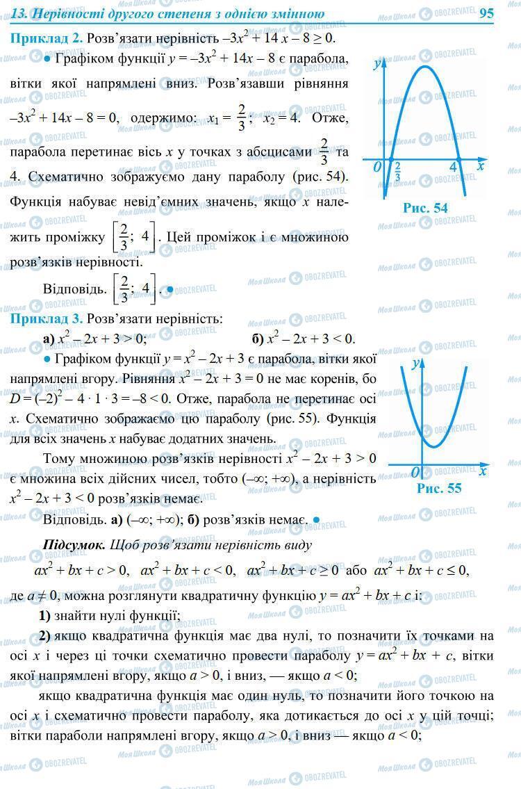 Учебники Алгебра 9 класс страница 95
