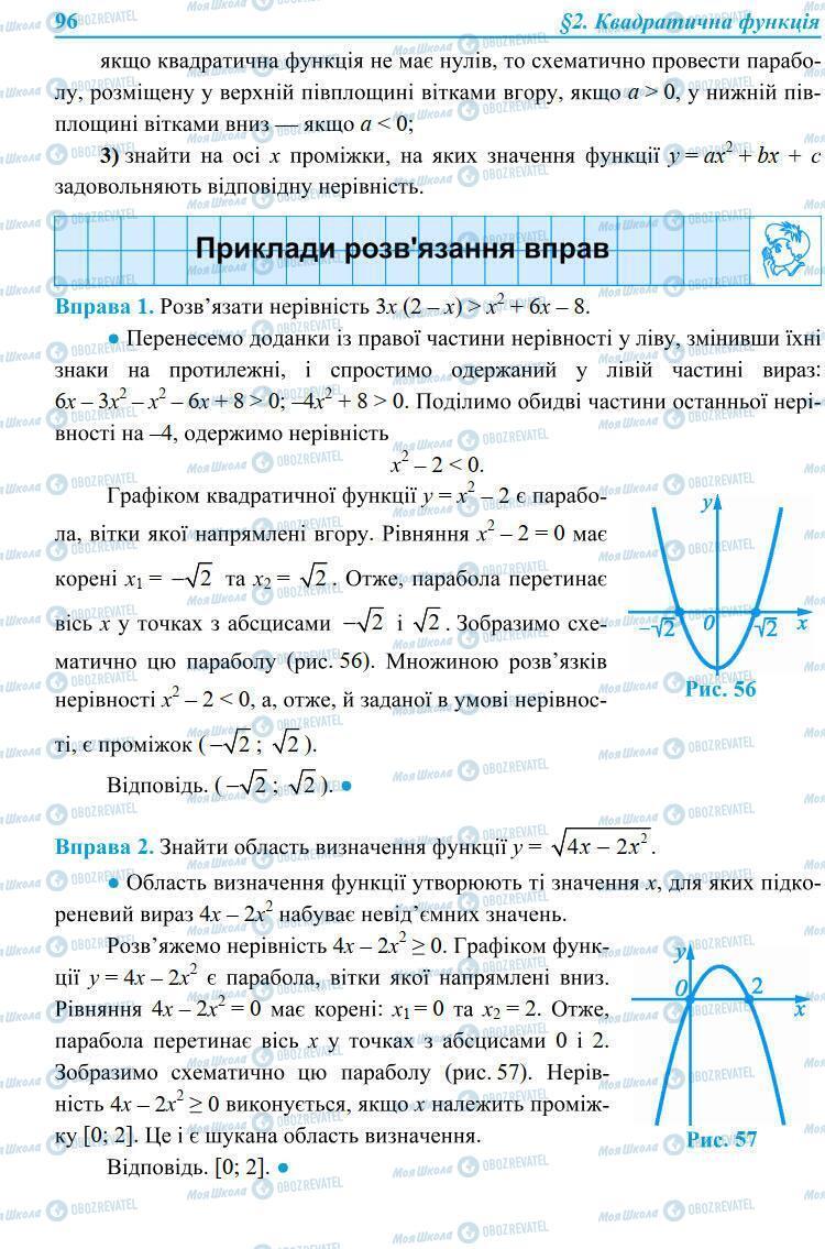 Учебники Алгебра 9 класс страница 96