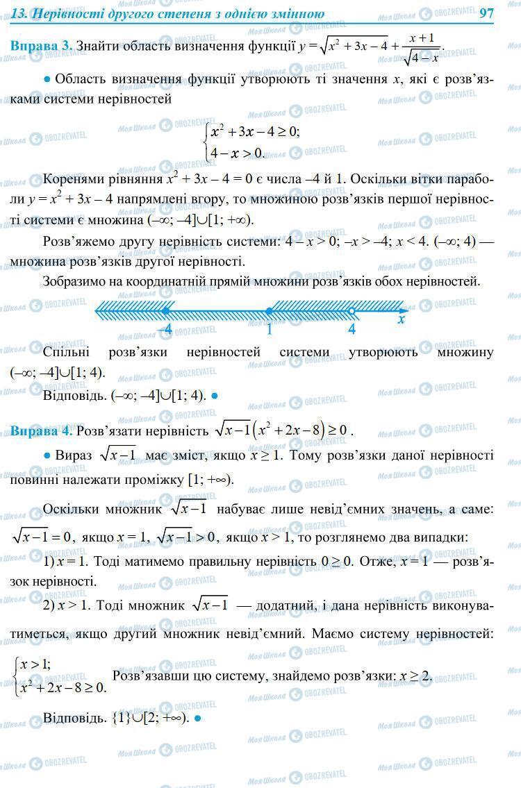 Підручники Алгебра 9 клас сторінка 97