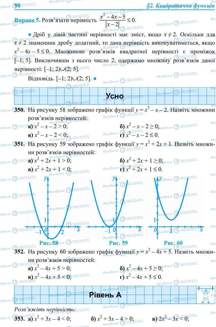 Підручники Алгебра 9 клас сторінка 98
