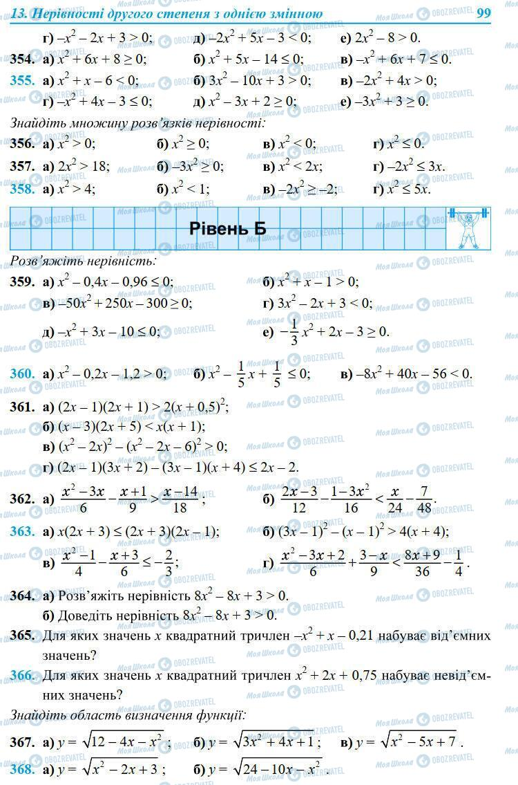 Учебники Алгебра 9 класс страница 99