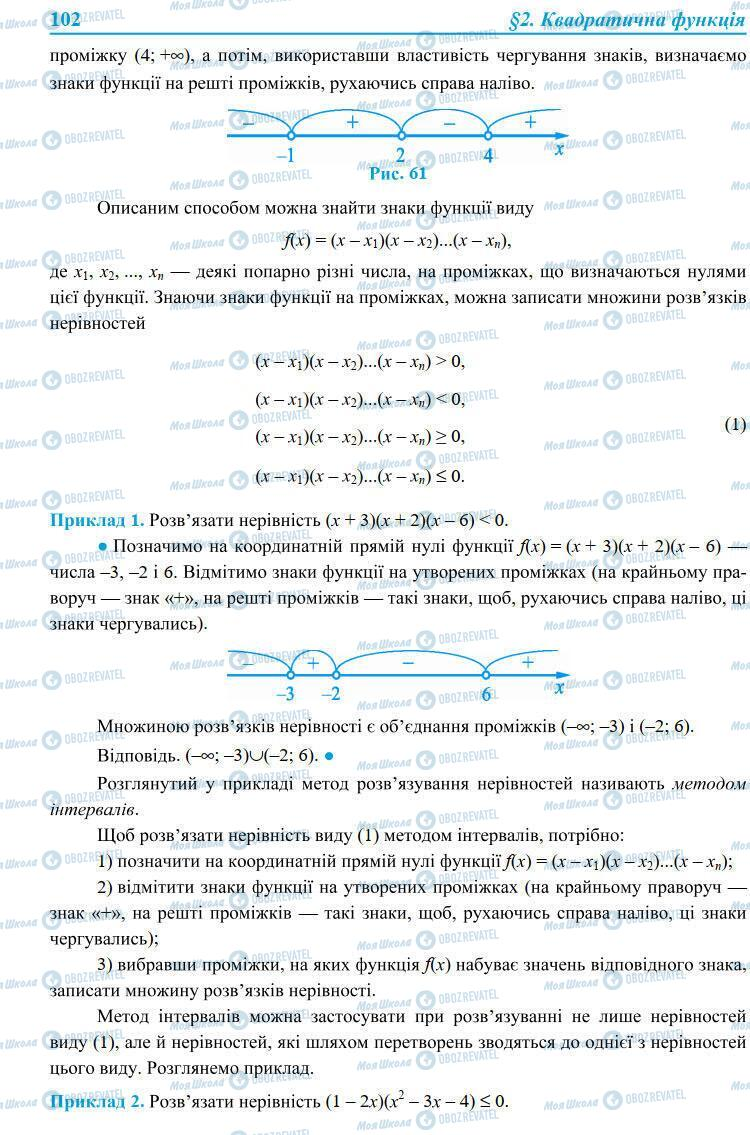 Підручники Алгебра 9 клас сторінка 102