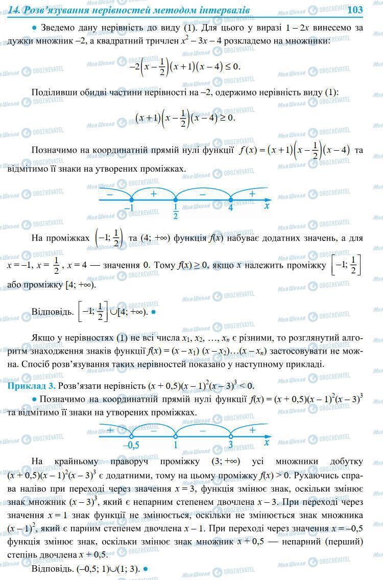Підручники Алгебра 9 клас сторінка 103