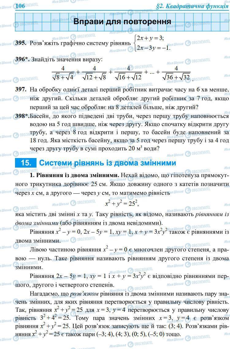 Підручники Алгебра 9 клас сторінка 106