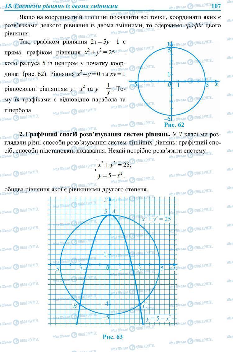 Учебники Алгебра 9 класс страница 107
