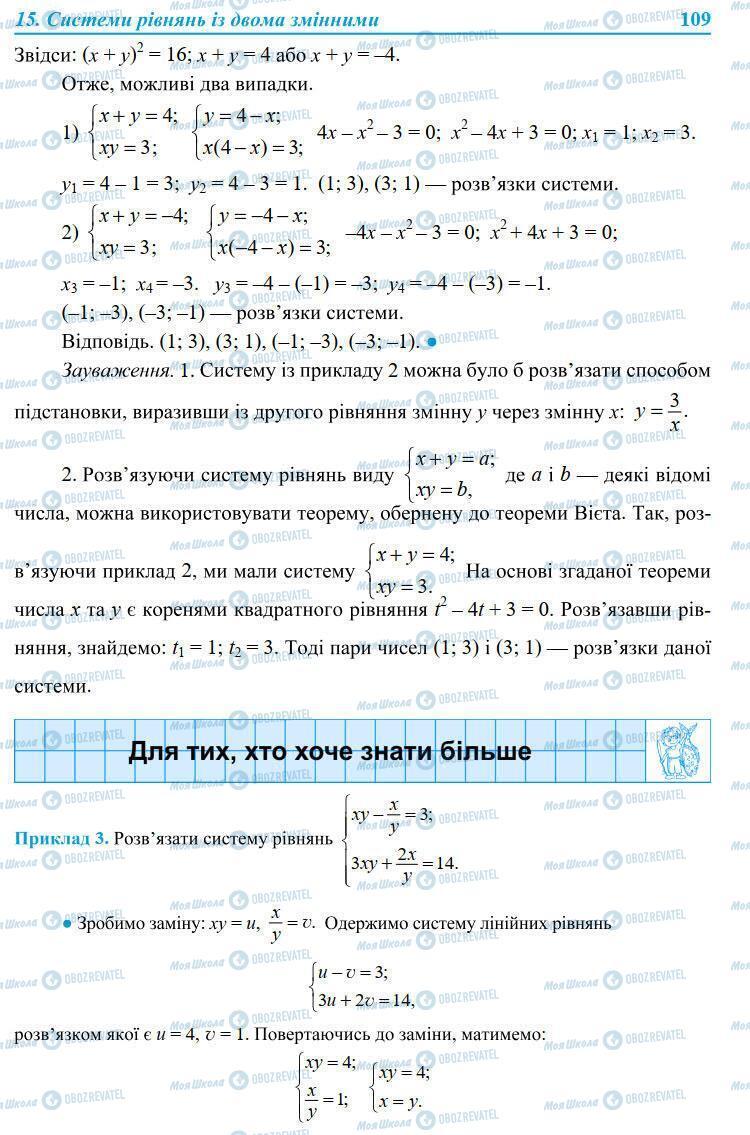 Підручники Алгебра 9 клас сторінка 109