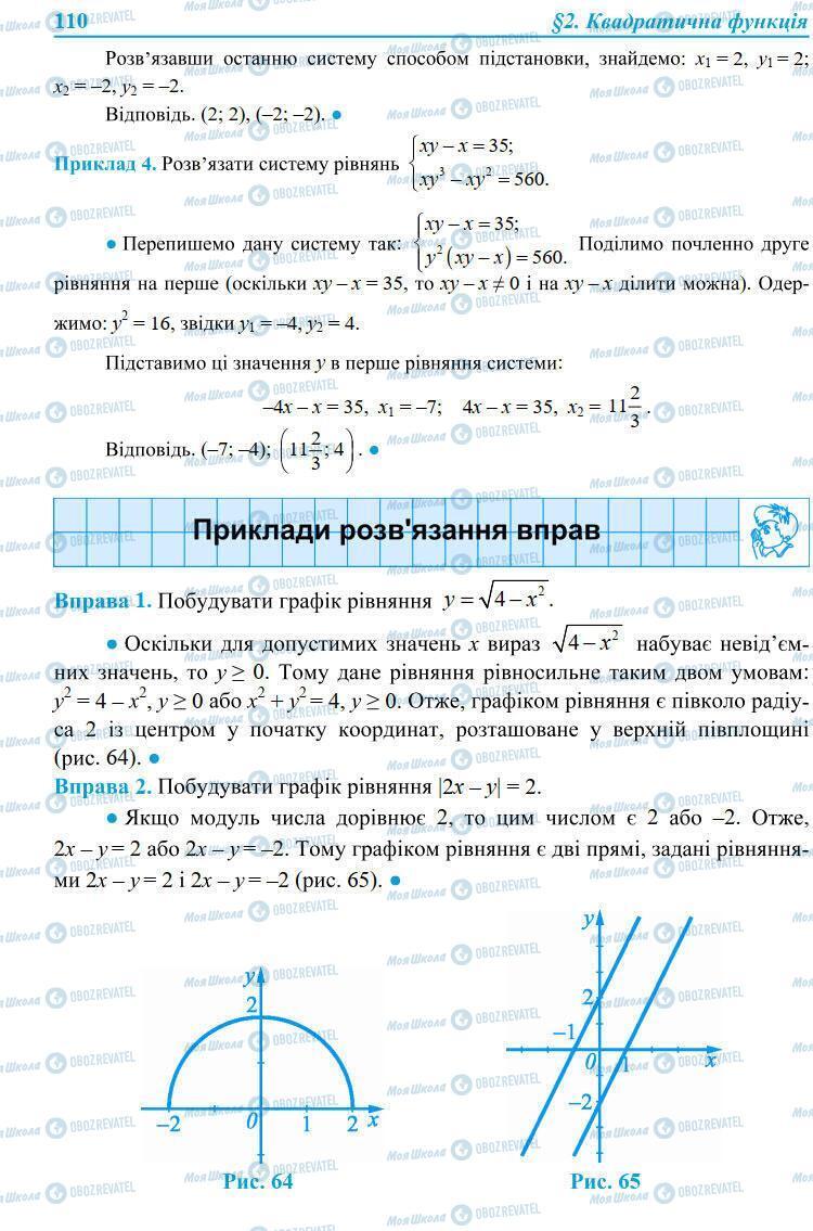 Підручники Алгебра 9 клас сторінка 110