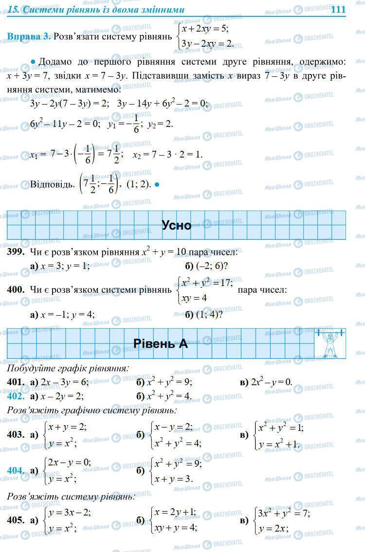 Підручники Алгебра 9 клас сторінка 111