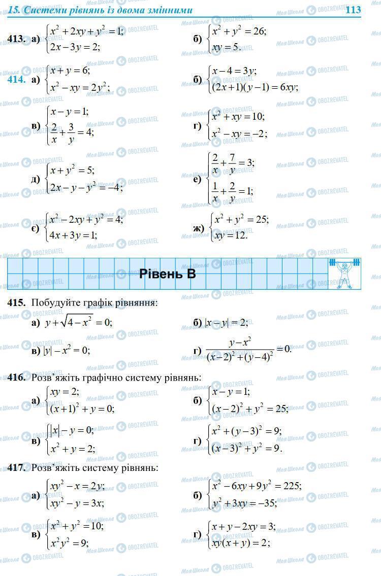 Підручники Алгебра 9 клас сторінка 113