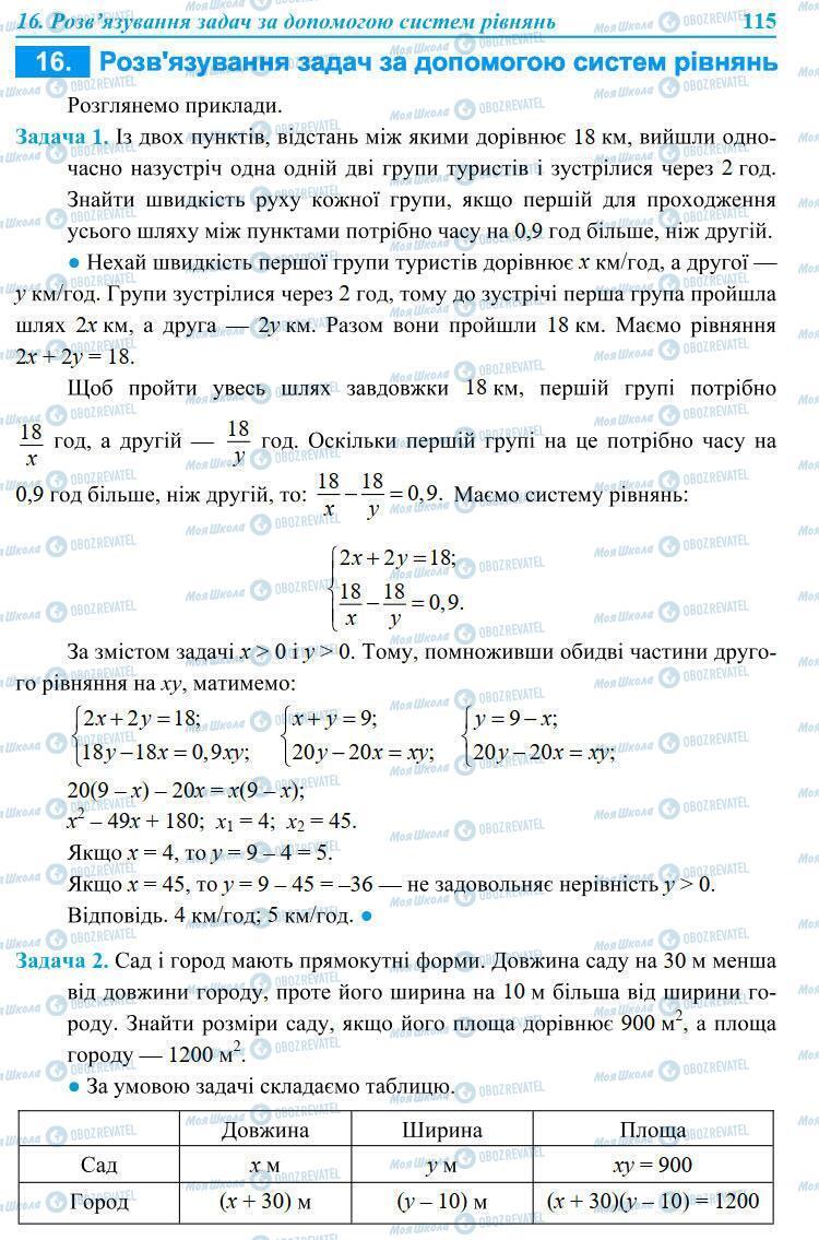 Підручники Алгебра 9 клас сторінка 115