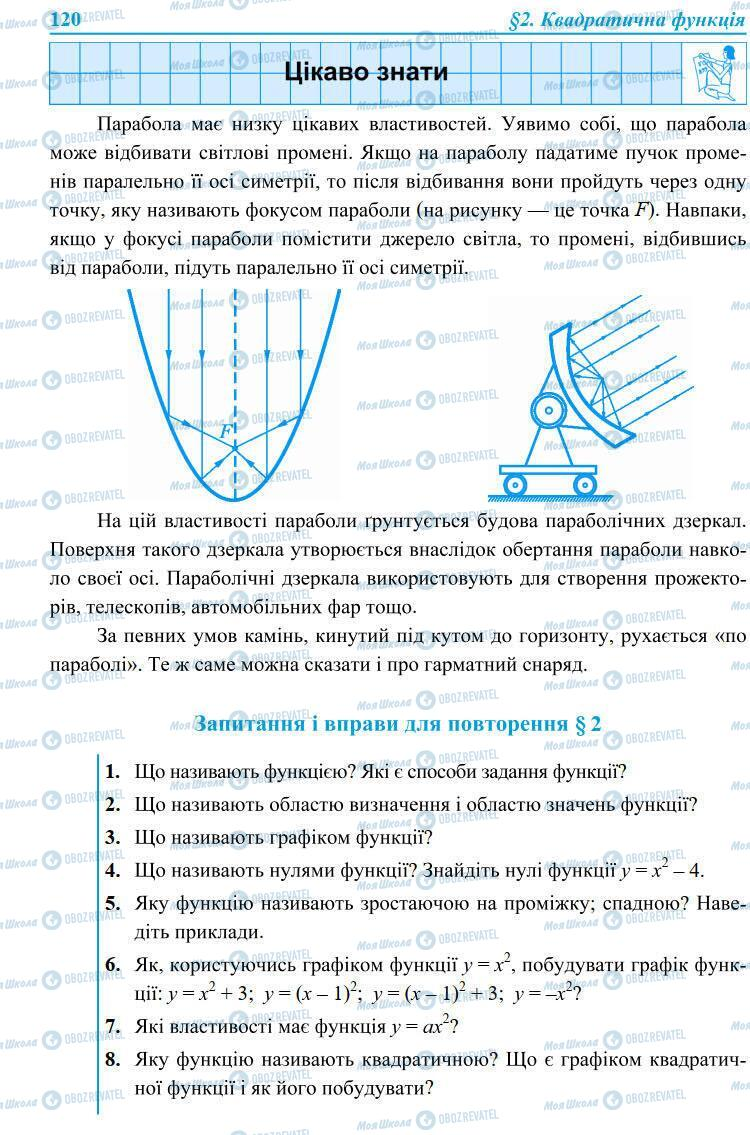 Підручники Алгебра 9 клас сторінка 120
