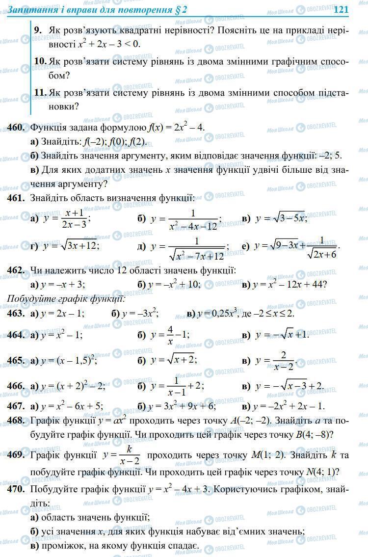 Підручники Алгебра 9 клас сторінка 121