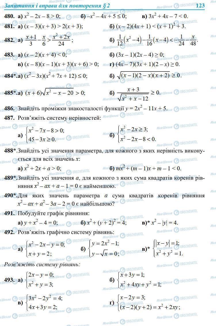 Підручники Алгебра 9 клас сторінка 123