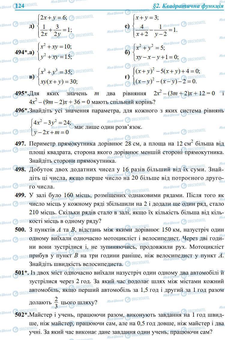 Учебники Алгебра 9 класс страница 124