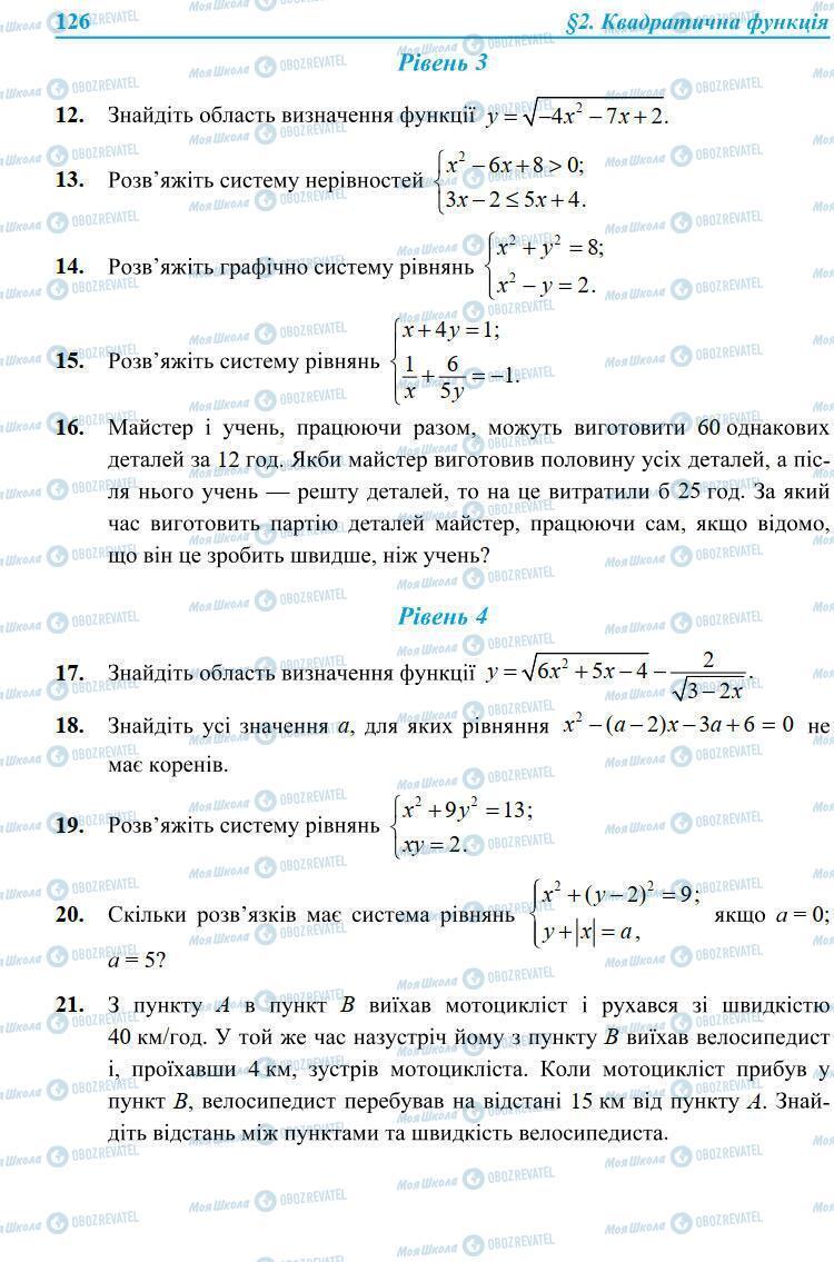 Підручники Алгебра 9 клас сторінка 126