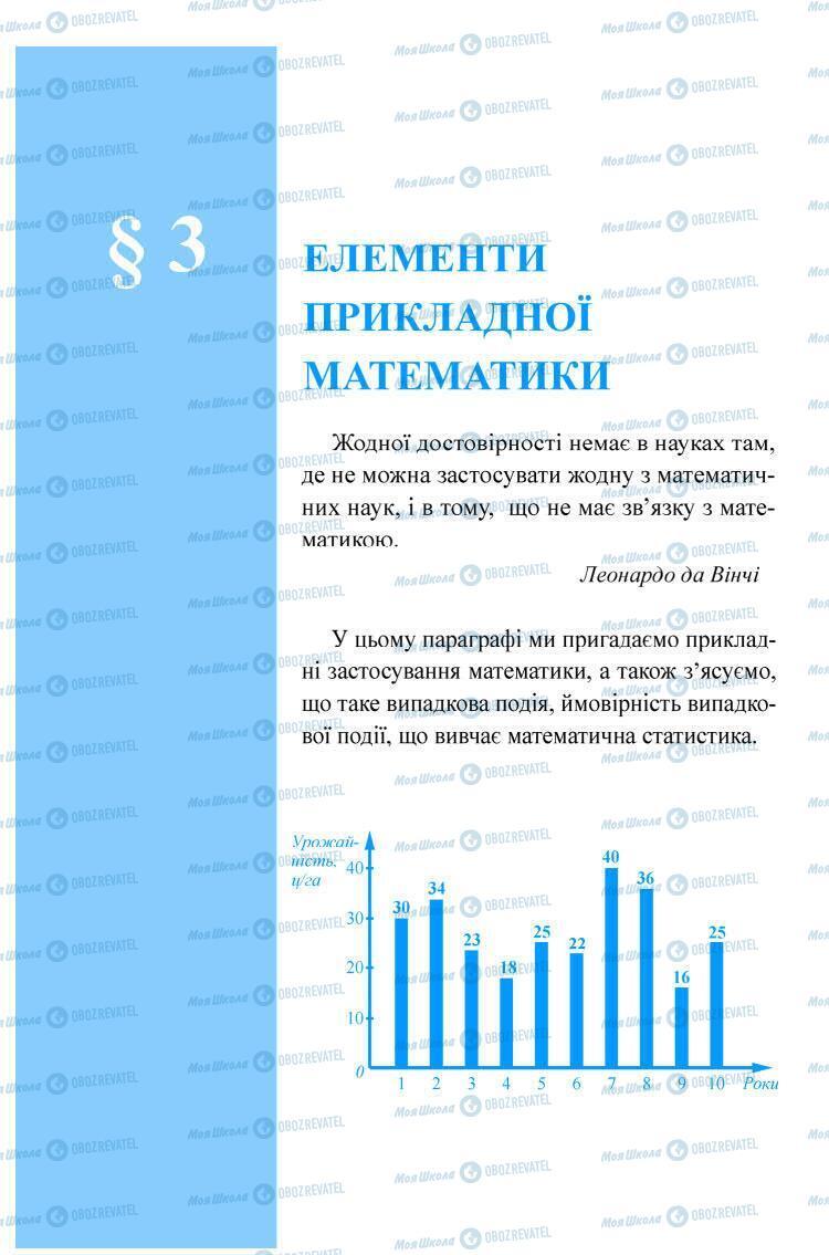 Учебники Алгебра 9 класс страница 127