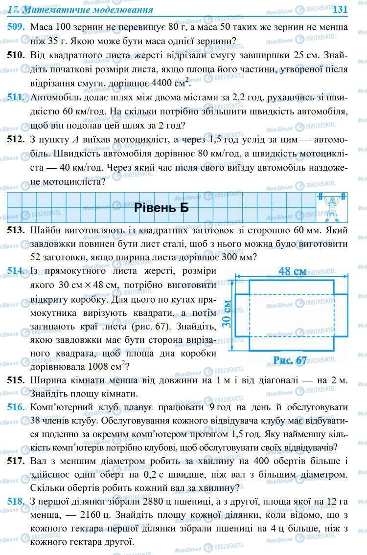 Підручники Алгебра 9 клас сторінка 131