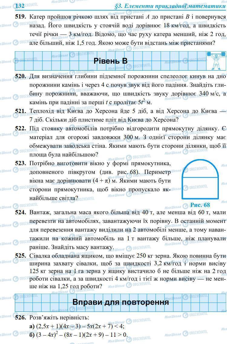 Учебники Алгебра 9 класс страница 132