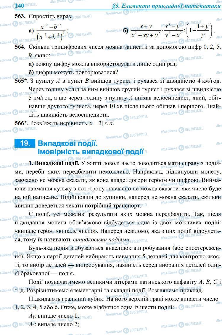 Підручники Алгебра 9 клас сторінка 140