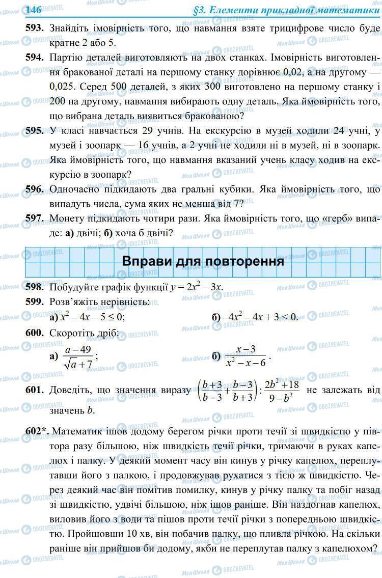 Учебники Алгебра 9 класс страница 146