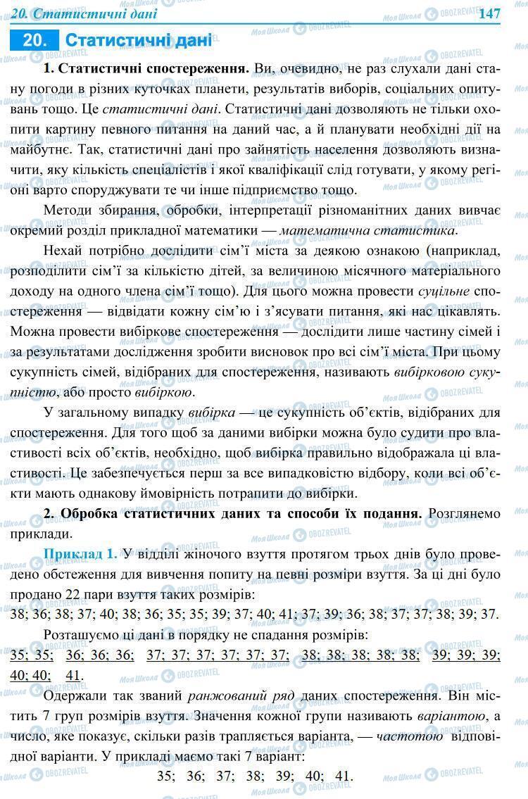 Учебники Алгебра 9 класс страница 147