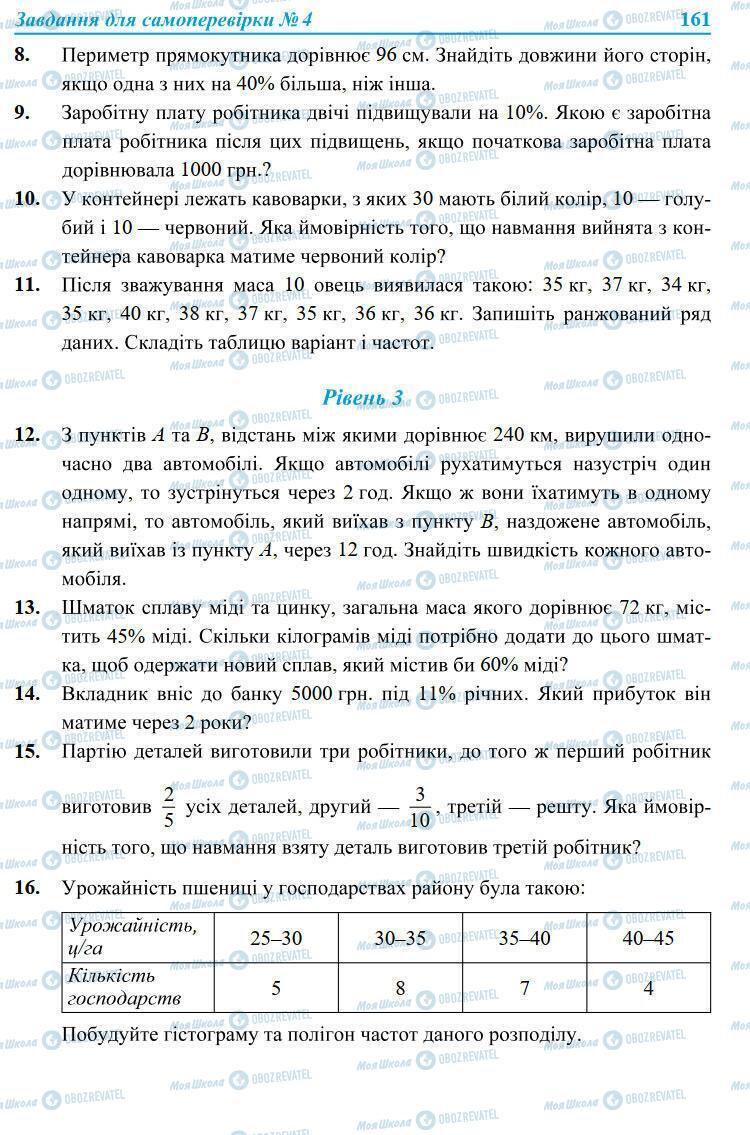 Підручники Алгебра 9 клас сторінка 161
