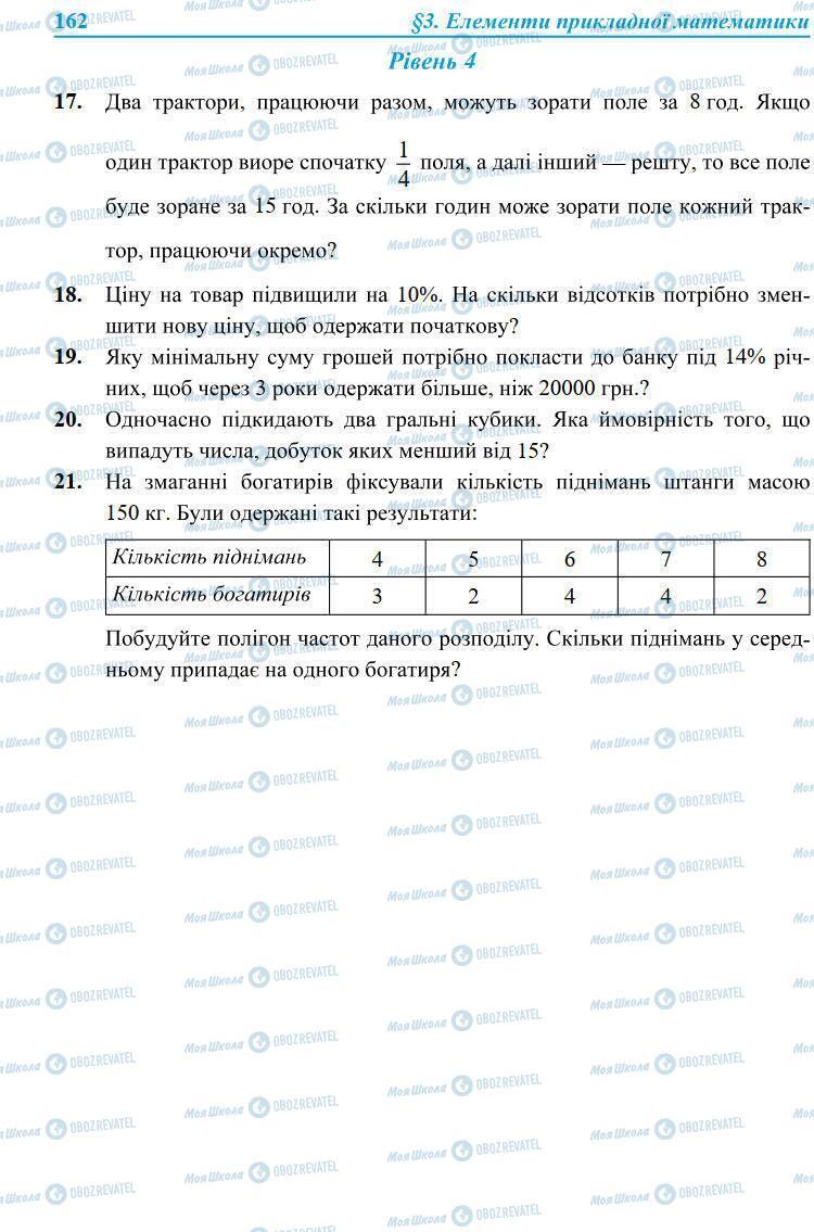 Підручники Алгебра 9 клас сторінка 162