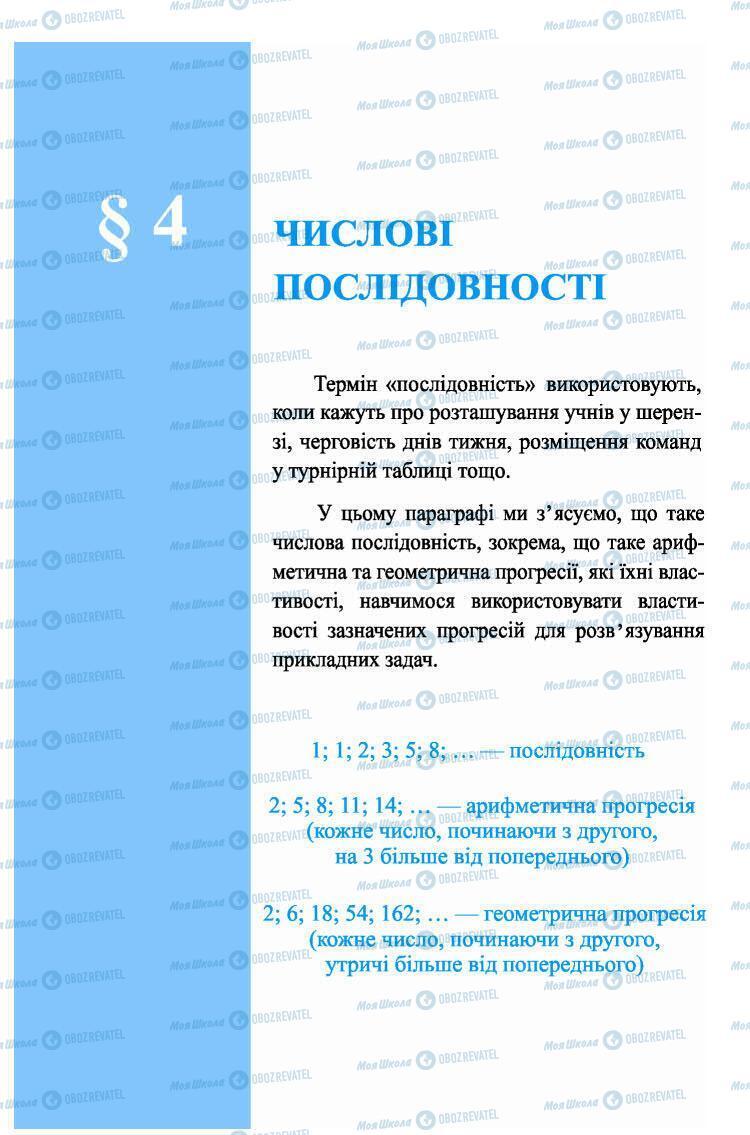 Учебники Алгебра 9 класс страница 163