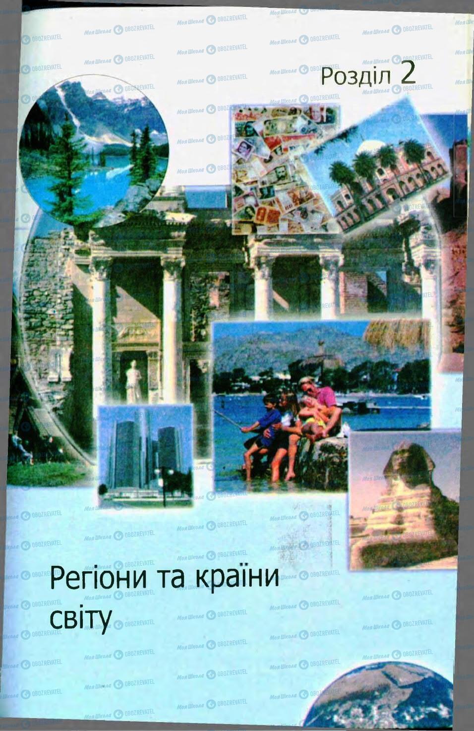 Підручники Географія 10 клас сторінка 145