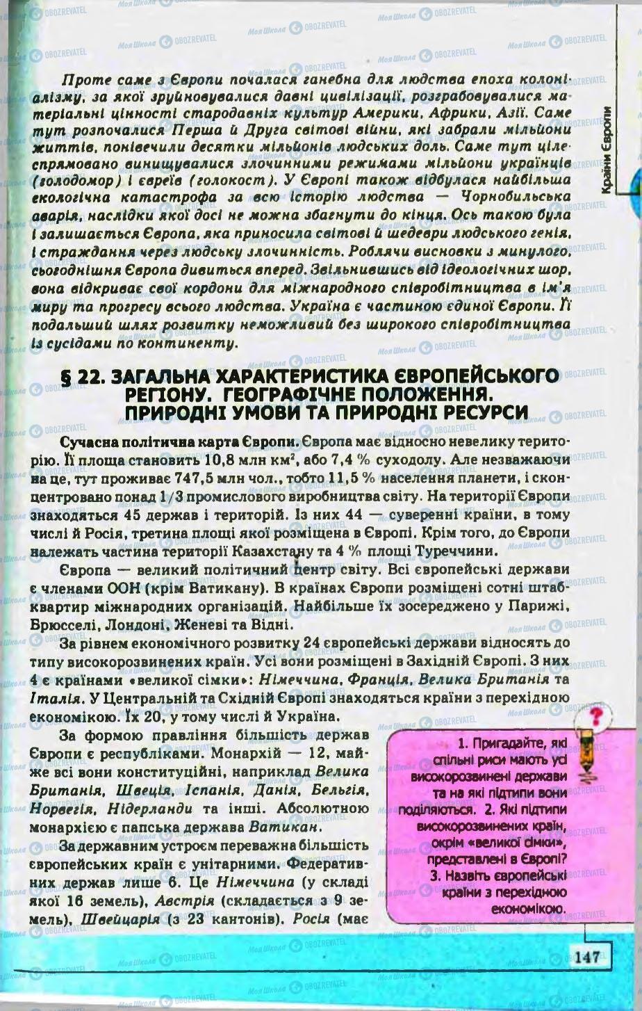 Підручники Географія 10 клас сторінка 147