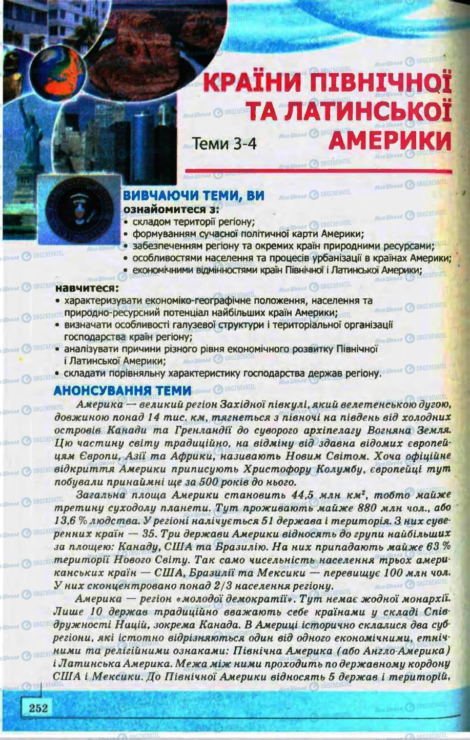 Підручники Географія 10 клас сторінка 252