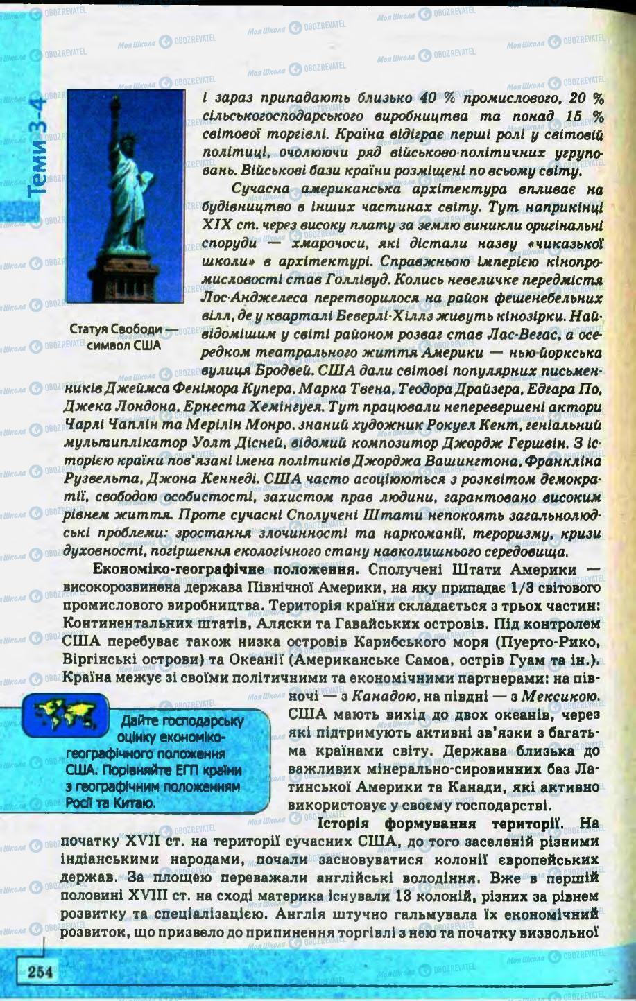 Підручники Географія 10 клас сторінка 254