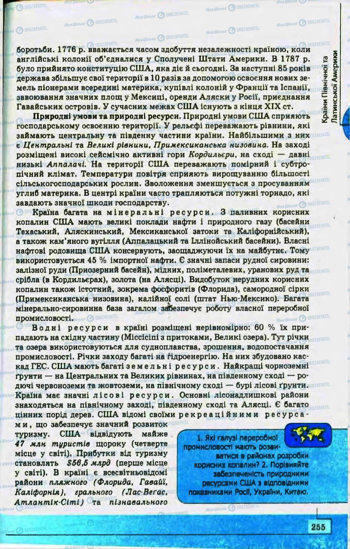 Підручники Географія 10 клас сторінка 255