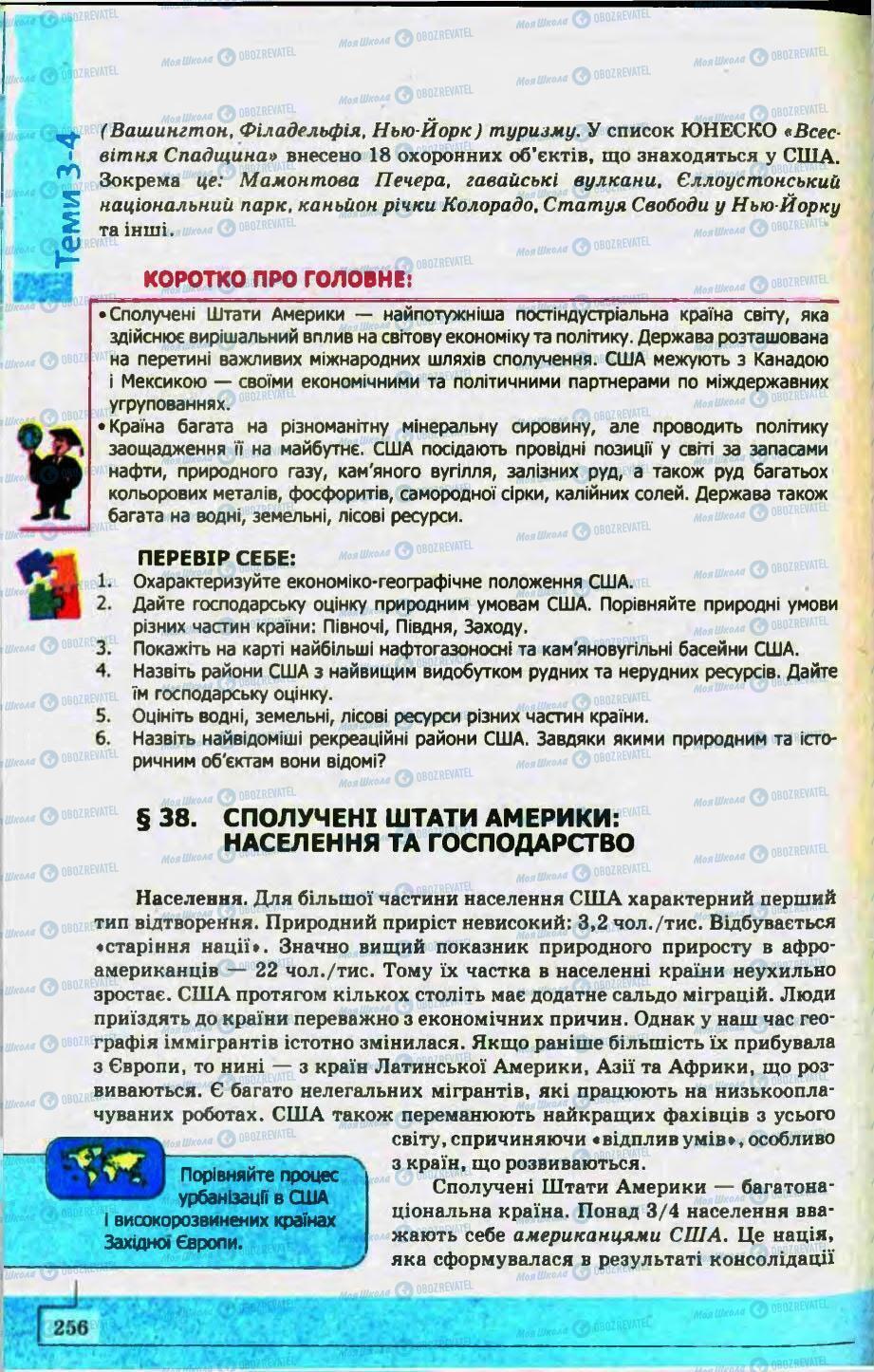 Підручники Географія 10 клас сторінка 256