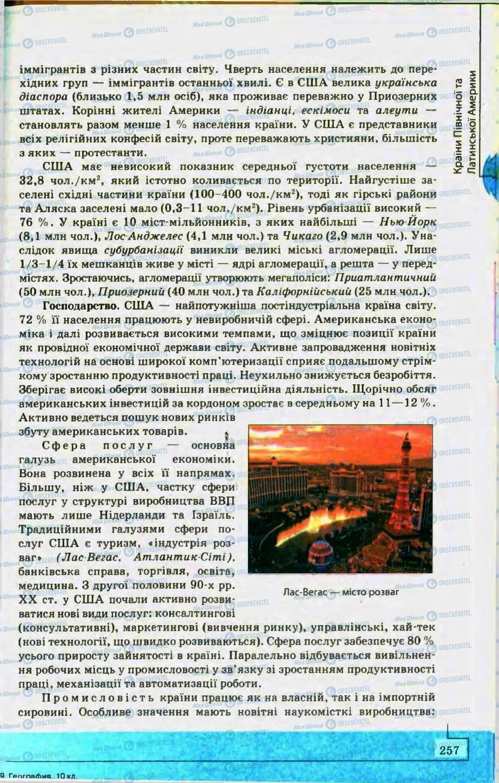 Підручники Географія 10 клас сторінка 257