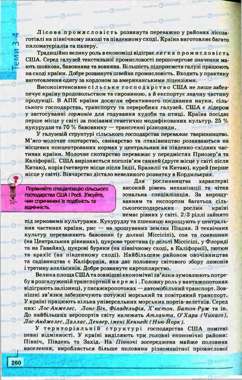 Підручники Географія 10 клас сторінка 260