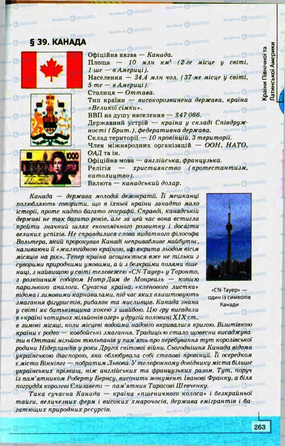 Учебники География 10 класс страница 263