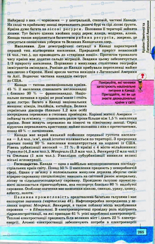 Учебники География 10 класс страница 265