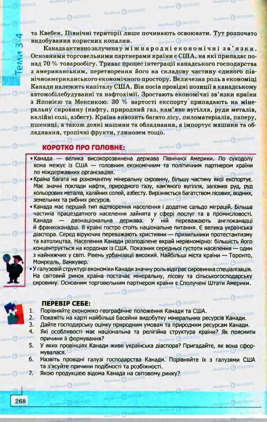 Підручники Географія 10 клас сторінка 268
