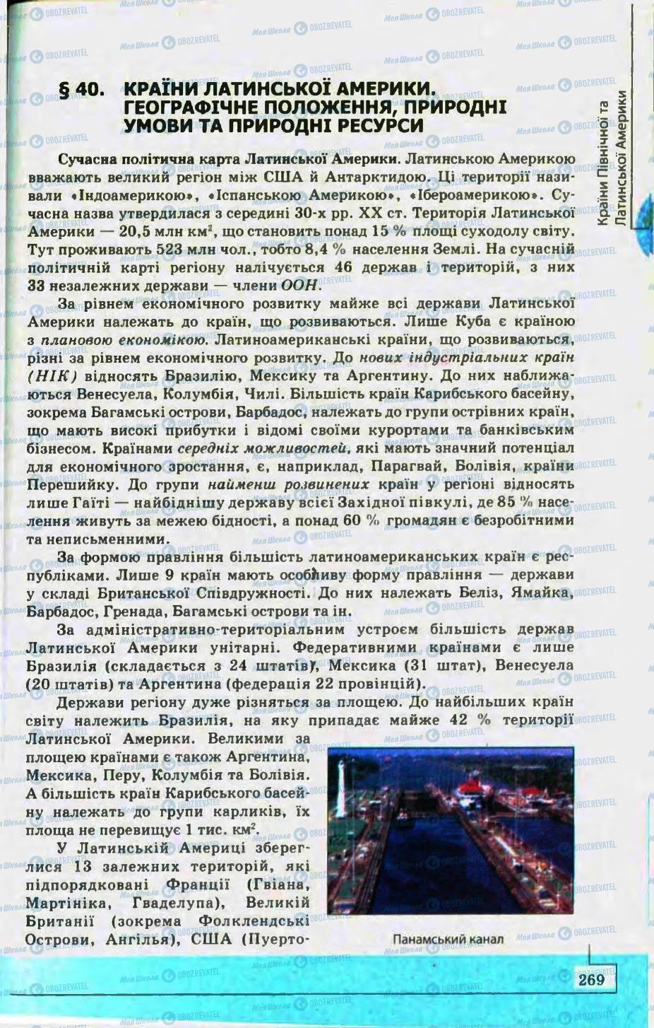 Підручники Географія 10 клас сторінка 269