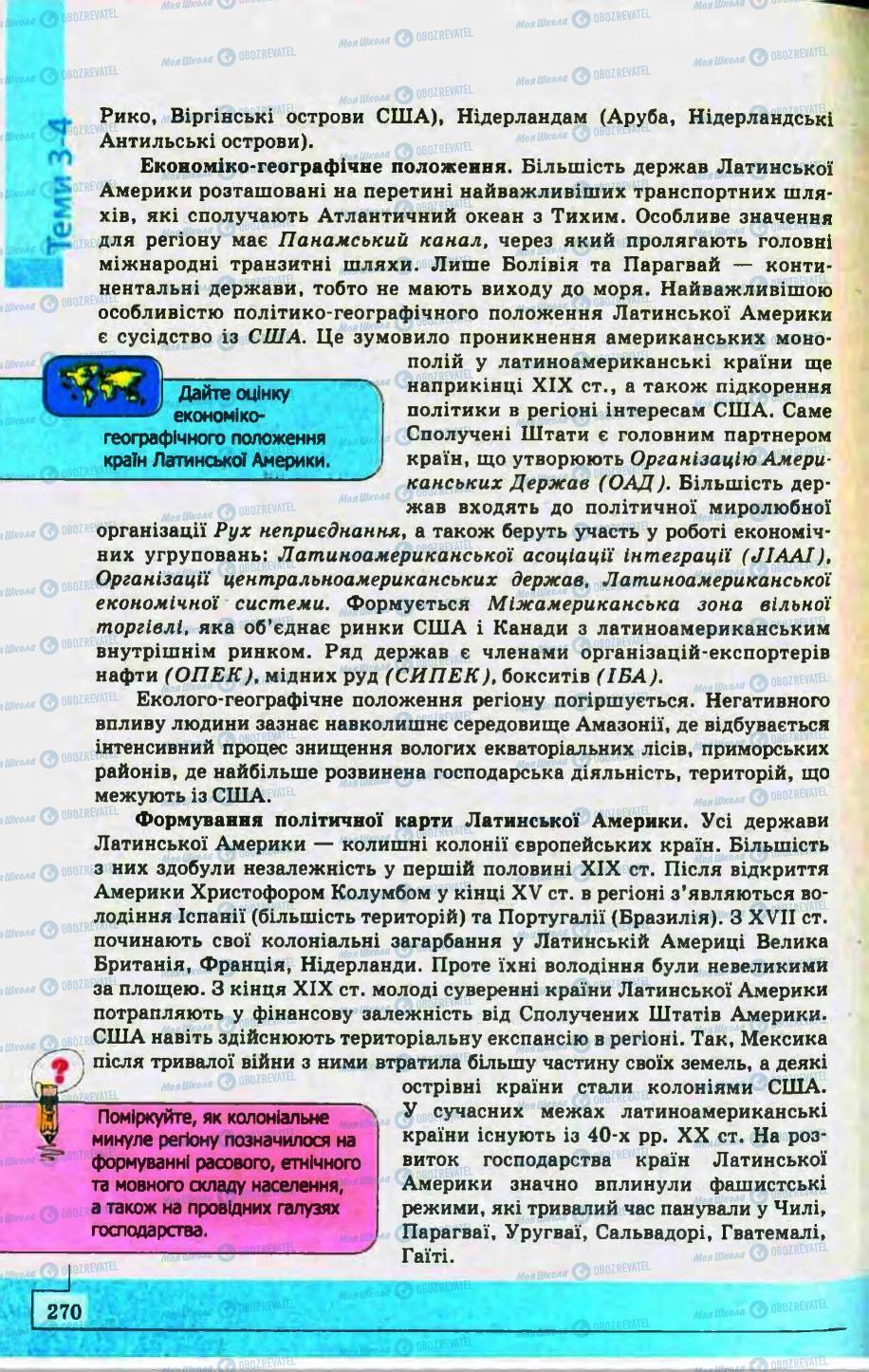 Підручники Географія 10 клас сторінка 270