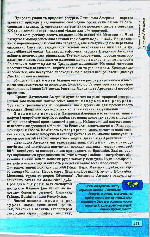 Підручники Географія 10 клас сторінка 271