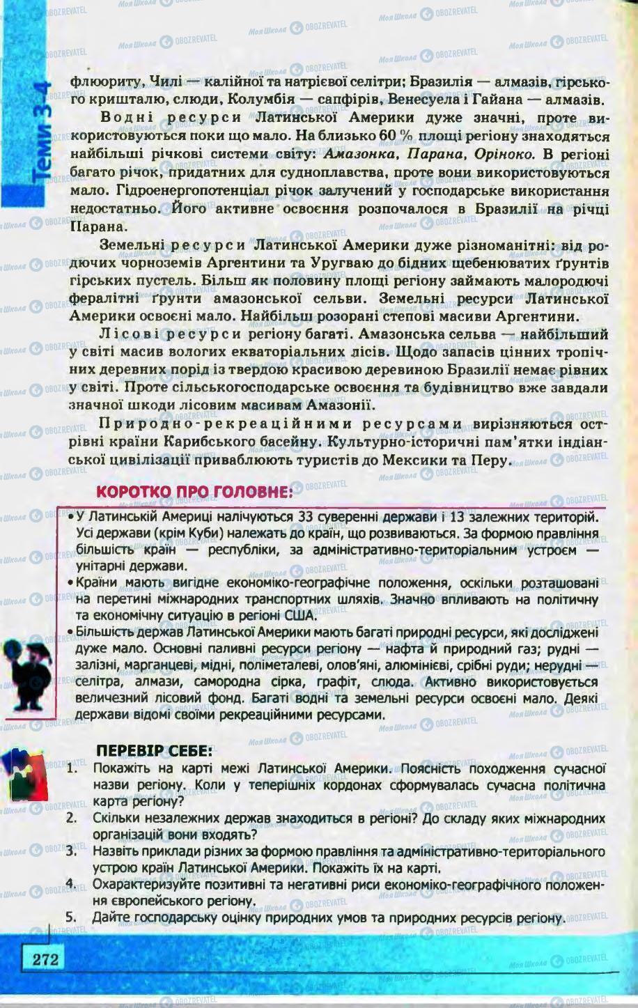 Підручники Географія 10 клас сторінка 272
