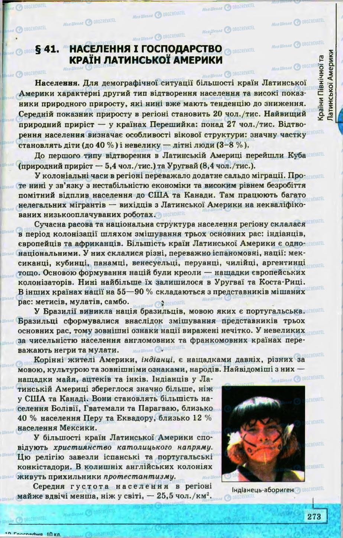 Підручники Географія 10 клас сторінка 273
