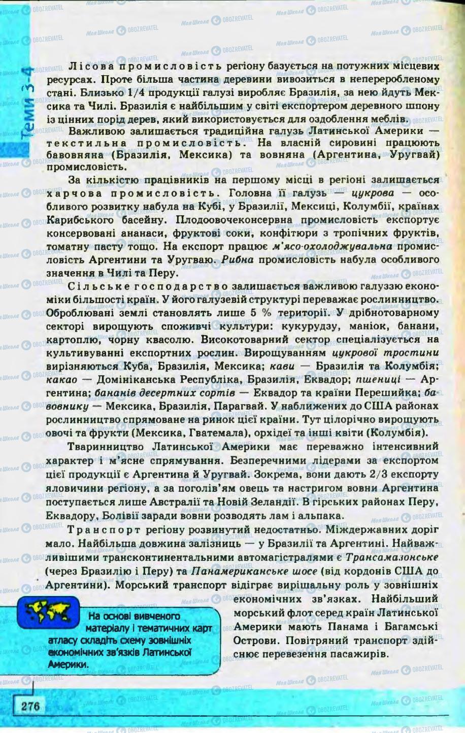 Підручники Географія 10 клас сторінка 276