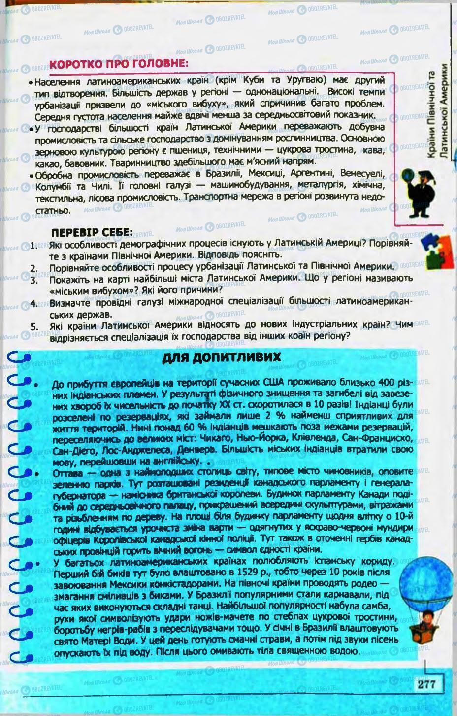 Підручники Географія 10 клас сторінка 277
