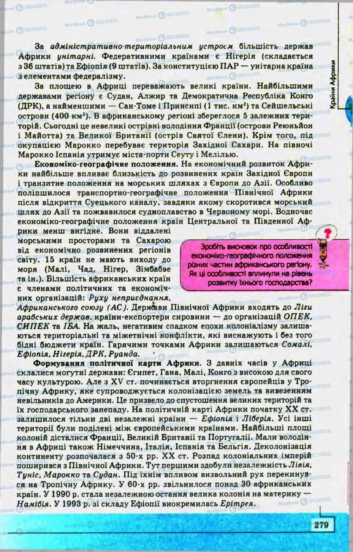 Учебники География 10 класс страница 279