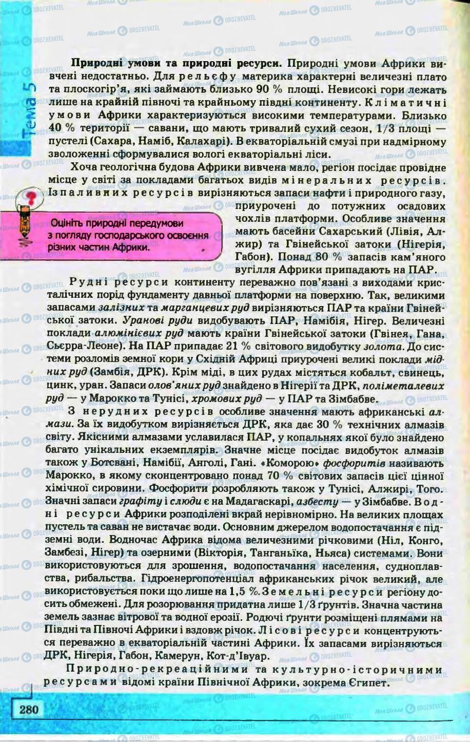 Підручники Географія 10 клас сторінка 280